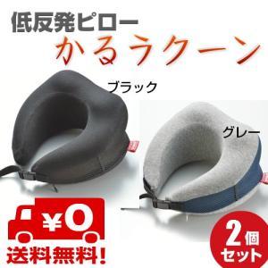 低反発ピロー かるラクーン 2個セット|okinawangirls