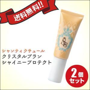 シャンティクチュール クリスタルブラン シャイニープロテクト 30g 2個セット|okinawangirls