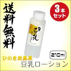 ひのき炭黒泉 豆乳ローション 210ml 3本セット|okinawangirls