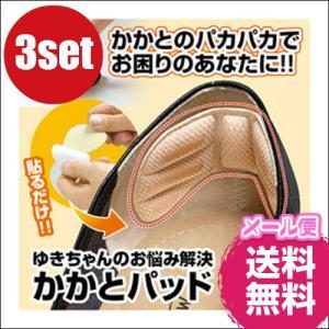 ゆきちゃんのお悩み解決かかとパッド 8枚入 3セット 送料無料|okinawangirls