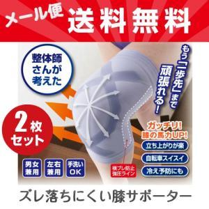 整体師さんのズレ落ちにくい膝サポーター 2枚セット 送料無料|okinawangirls