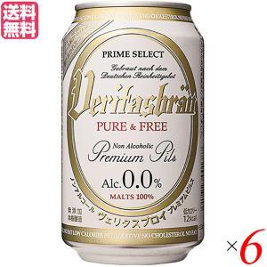 ヴェリタスブロイ 330ml 6本セット パナバック ノンアルコールビール ドイツ 送料無料 okinawangirls