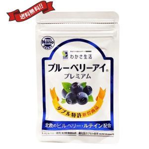 わかさ生活 ブルーベリーアイ 31粒 6袋セット ブルーベリー ビルベリー サプリ|okinawangirls