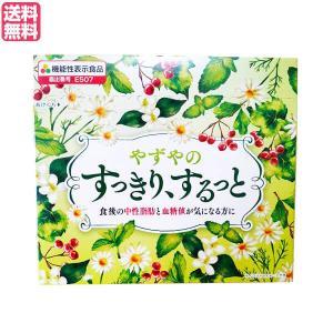 脂肪 糖 便通 やずや すっきり、するっと 20本入り 機能性表示食品 送料無料 okinawangirls