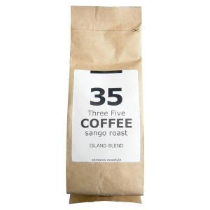 35 COFFEE アイランドブレンド 200g の商品画像|ナビ