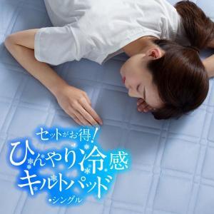 ひんやり冷感キルトパッド 雫 シズク1枚|okinawasakata