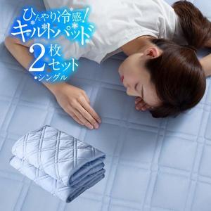 ひんやり冷感キルトパッド 雫 シズク2枚|okinawasakata
