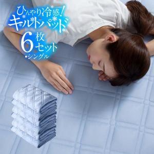 ひんやり冷感キルトパッド 雫 シズク6枚|okinawasakata