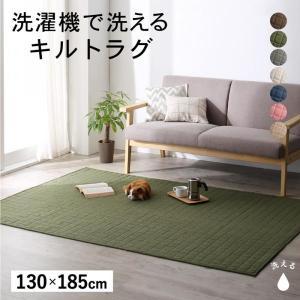 洗濯機でザブザブ洗える キルトラグ squarewash スクウェアウォッシュ 130×185cm(グリーン)|okinawasakata