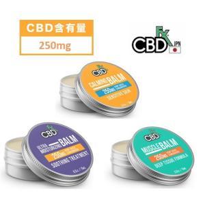 CBDバーム CBD250mg配合 ミニバーム 15ML容器ボディクリーム エッセンシャルオイル CBDオイル 皮膚 ヘンプオイル カンナビジオール カンナビノイド|okinawasakata