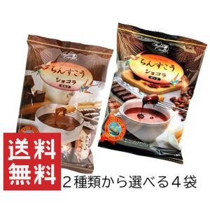 選べる ちんすこう 4個セット ショコラ ダーク 40個 沖縄 土産 沖縄土産 人気 チョコレート ファッションキャンディ okinawasakata