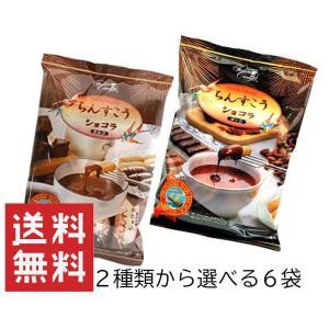 選べる ちんすこう 6個セット ショコラ ダーク 60個 沖縄 土産 沖縄土産 人気 チョコレート ファッションキャンディ okinawasakata