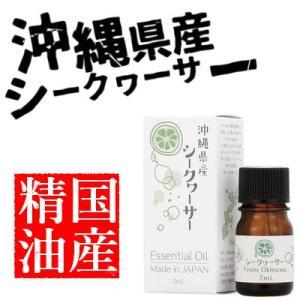 デイリーアロマ シークヮーサー 2mL|okinawasakata
