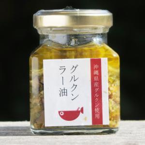 グルクン ラー油 オリーブオイル 沖縄 okinawasakata