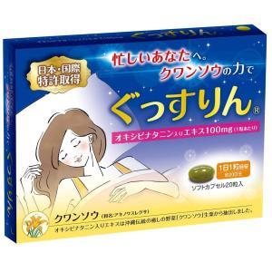 ■国内外で特許を取得したクワンソウ生葉由来の成分が睡眠の質を強力にサポート ■沖縄の島野菜でリラック...