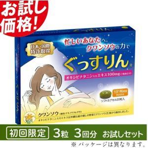 休息 サプリ [ぐっすりん] 睡眠薬 睡眠 導入剤 ではない 天然 植物 サプリメント 3粒 [送料無料 軽減税率]|okinawasakata
