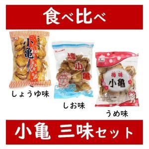 【三味セット】小亀せんべい しょうゆ味小亀 梅小亀 塩小亀 とっても美味しい沖縄のおせんべい! お土産 ぬちまーす okinawasakata