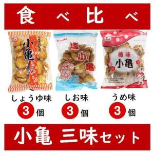 【三味セット】小亀せんべい しょうゆ味小亀 梅小亀 塩小亀 各3袋 とっても美味しい沖縄のおせんべい! お土産 ぬちまーす okinawasakata