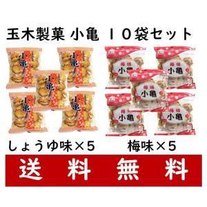 【10袋セット】小亀せんべい しょうゆ味小亀 梅小亀 各5袋 とっても美味しい沖縄のおせんべい! お土産 ぬちまーす okinawasakata