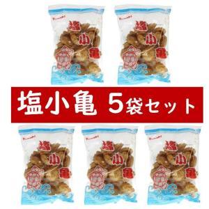 【5袋セット】小亀せんべい 塩味 塩小亀90g とっても美味しい塩味のおせんべい!沖縄 お土産 okinawasakata