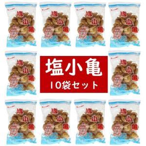 【10袋セット】小亀せんべい 塩味 塩小亀90g とっても美味しい塩味のおせんべい!沖縄 お土産 okinawasakata