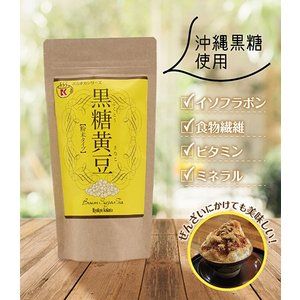 ポカポカシリーズ 黒糖きなこ 粉末タイプ 180g [イソフラボン]|okinawasakata