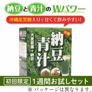 [お試し1週間分]3g×7包 納豆 青汁 大麦 若葉 + 納豆[高血圧 予防 整腸 美肌]【軽減税率対象】|okinawasakata