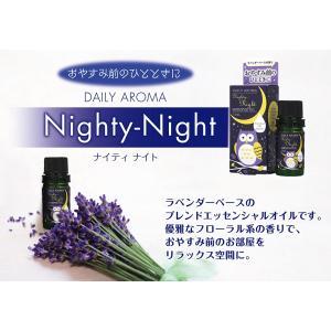 ナイティナイト 夜用ブレンドエッセンシャルオイル:ラベンダーベース|okinawasakata