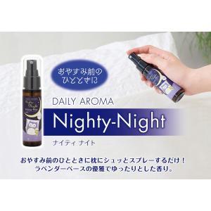 ナイティナイト 消臭 除菌 ピローミスト ラベンダー|okinawasakata