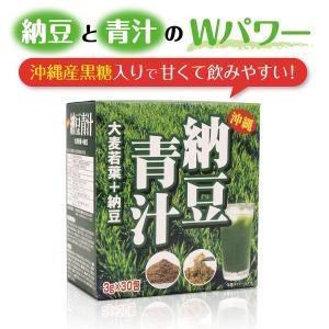 沖縄県産品 ナットウキナーゼ 国産 送料無料 大麦若葉 納豆 【納豆青汁 3g×30包】|okinawasakata