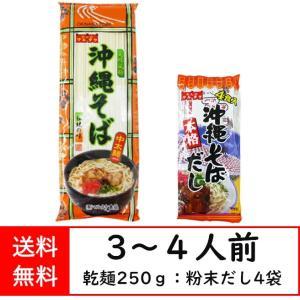 沖縄 そば マルタケ 本格 だし付き 中太麺 送料無料 okinawasakata