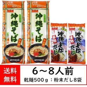 【2個セット】沖縄 そば マルタケ 本格 だし付き 中太麺 送料無料 okinawasakata