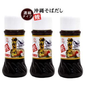 【3本セット】サン食品 沖縄そばだし(鰹味)259g 濃縮タイプ 約36人前 okinawasakata