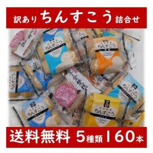 【訳あり】 ちんすこう 160本(80袋)入り 5種類 詰合せ 送料無料 沖縄 お土産 okinawasakata