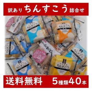 【訳あり】 ちんすこう 40本(20袋)入り 5種類 詰合せ 送料無料 沖縄 お土産 okinawasakata