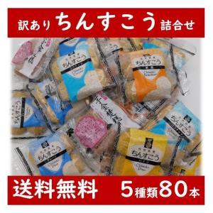 【訳あり】 ちんすこう 80本(40袋)入り 5種類 詰合せ 送料無料 沖縄 お土産 okinawasakata