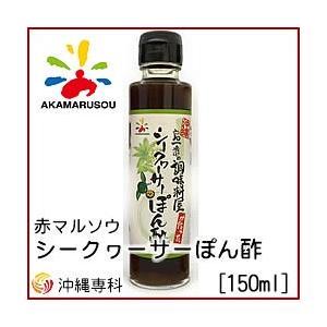 シークワーサーぽん酢150ml/赤マルソウ