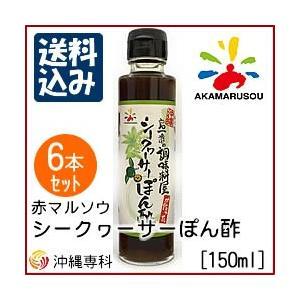 シークワーサーぽん酢150ml・6本セット/赤マルソウ