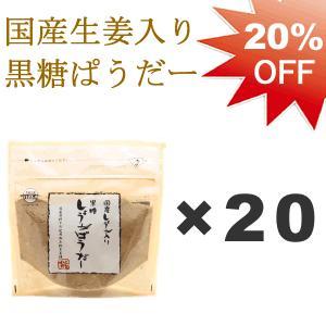 【20%OFF】 国産しょうが入り黒糖しょうがぱうだー(180g) 20袋まとめ買いがおトク!|okinawashimashop20