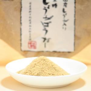 垣乃花 国産しょうが入り黒糖しょうがぱうだー(180g)|okinawashimashop20|02