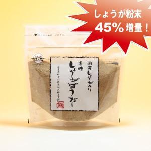 垣乃花 国産しょうが入り黒糖しょうがぱうだー(180g)|okinawashimashop20|03