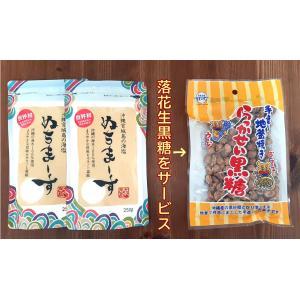 メール便【送料無料】 ぬちまーす(250g)2個セット+沖縄らっかせい黒糖プレゼント♪|okinawashimashop20