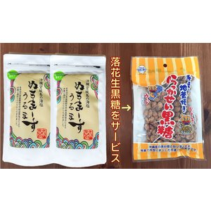 メール便【送料無料】 うるま(250g)2個セット+沖縄らっかせい黒糖プレゼント♪|okinawashimashop20