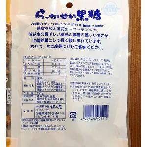 メール便【送料無料】 うるま(250g)2個セット+沖縄らっかせい黒糖プレゼント♪|okinawashimashop20|04