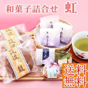 人気の和菓子を4種類詰め合わせました。当店でも特に人気の4商品の詰め合わせですので色んなお味を送料無...