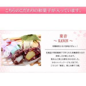 父の日  和菓子詰合せ 虹|okinayawagashi|04