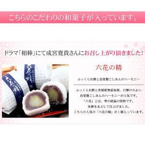 父の日  和菓子詰合せ 虹|okinayawagashi|05
