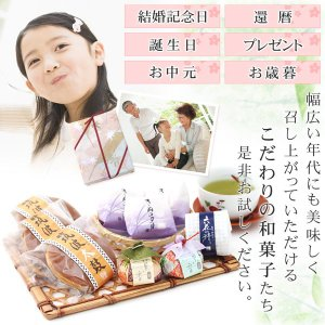 父の日  和菓子詰合せ 虹|okinayawagashi|07