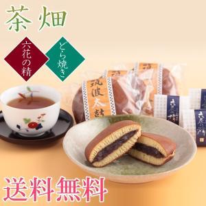 お年賀  お茶と和菓子の詰合せ 茶畑...