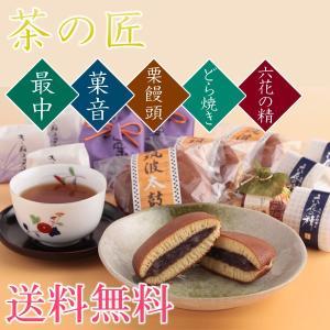 お年賀  お茶と和菓子の詰合せ 茶の匠...